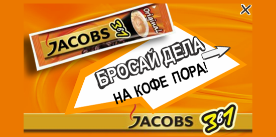 Jacobs-3in1-starcom